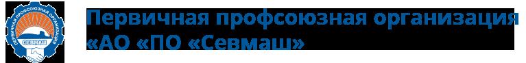 МОО-ППО АО «ПО» Севмаш» Судпроф